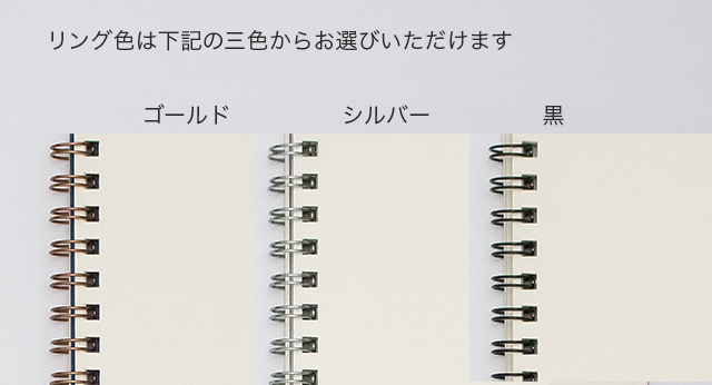 カスタマイズノートの用紙の種類
